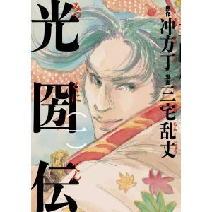 光圀伝 (全巻) 電子書籍版 / 原作:冲方丁 漫画:三宅乱丈|ebookjapan