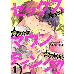 セックスマウンティング!! どっちが挿れるか決めてやる (1〜5巻セット) 電子書籍版 / konno ebookjapan