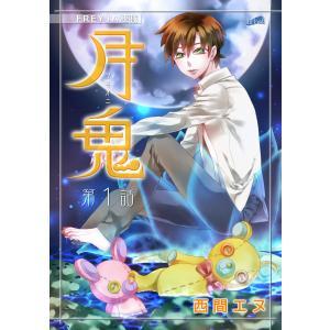 月鬼『フレイヤ連載』 (1〜5巻セット) 電子書籍版 / 西間エヌ|ebookjapan