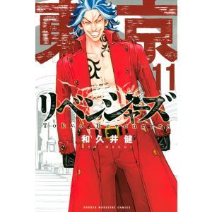 東京卍リベンジャーズ (11〜15巻セット) 電子書籍版 / 和久井健|ebookjapan