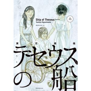テセウスの船 (6〜10巻セット) 電子書籍版 / 東元俊哉|ebookjapan