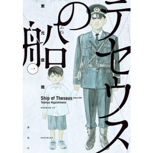 テセウスの船 (全巻) 電子書籍版 / 東元俊哉|ebookjapan