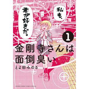 金剛寺さんは面倒臭い (1〜5巻セット) 電子書籍版 / とよ田みのる