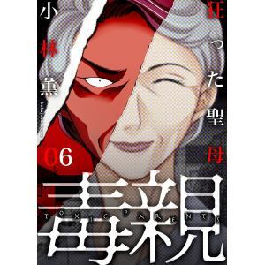 毒親 (6〜10巻セット) 電子書籍版 / 小林薫 ebookjapan