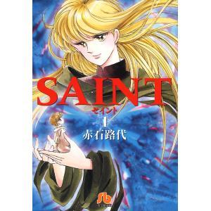 SAINT (全巻) 電子書籍版 / 赤石路代|ebookjapan