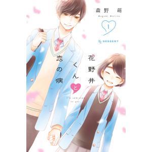 花野井くんと恋の病 (1〜5巻セット) 電子書籍版 / 森野萌|ebookjapan