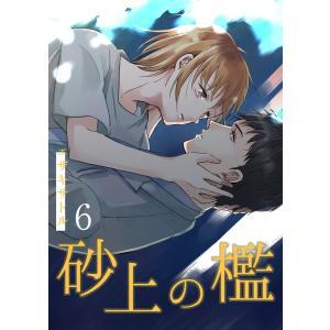 砂上の檻 (6〜10巻セット) 電子書籍版 / 著:エザキサトル ebookjapan