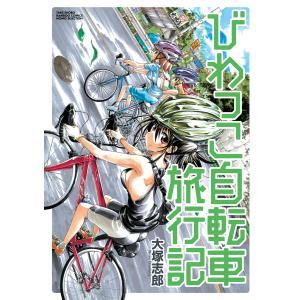 びわっこ自転車旅行記 (1〜5巻セット) 電子書籍版 / 大塚志郎|ebookjapan