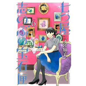 七つ屋志のぶの宝石匣 (6〜10巻セット) 電子書籍版 / 二ノ宮知子|ebookjapan