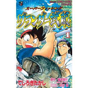 グランダー武蔵 (1〜5巻セット) 電子書籍版 / てしろぎたかし
