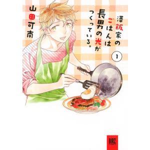 澤飯家のごはんは長男の光がつくっている。 (全巻) 電子書籍版 / 山田可南|ebookjapan