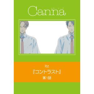 コントラスト (1〜5巻セット) 電子書籍版 / itz|ebookjapan