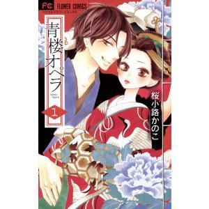 青楼オペラ (全巻) 電子書籍版 / 桜小路かのこ|ebookjapan