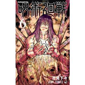 呪術廻戦 (6〜10巻セット) 電子書籍版 / 芥見下々|ebookjapan