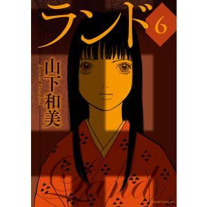 ランド (6〜10巻セット) 電子書籍版 / 山下和美|ebookjapan