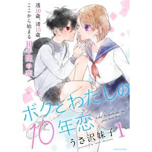 ボクとわたしの10年恋 (全巻) 電子書籍版 / うさ沢妹子|ebookjapan
