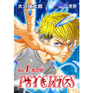 サイキックス『オーズ連載』 (1〜5巻セット) 電子書籍版 / 大沢俊太郎|ebookjapan