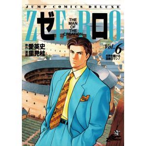 ゼロ THE MAN OF THE CREATION (6〜10巻セット) 電子書籍版 / 原作:愛英史 漫画:里見桂|ebookjapan