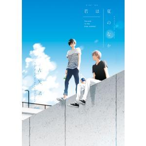 君は夏のなか (1〜5巻セット) 電子書籍版 / 古矢渚|ebookjapan