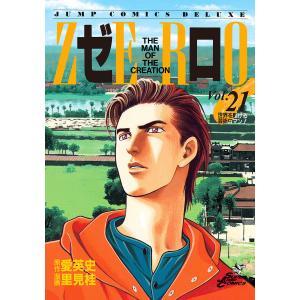 ゼロ THE MAN OF THE CREATION (21〜25巻セット) 電子書籍版 / 原作:愛英史 漫画:里見桂|ebookjapan