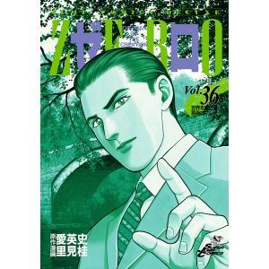 ゼロ THE MAN OF THE CREATION (36〜40巻セット) 電子書籍版 / 原作:愛英史 漫画:里見桂|ebookjapan