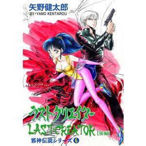 邪神伝説シリーズ (6〜10巻セット) 電子書籍版 / 矢野健太郎|ebookjapan