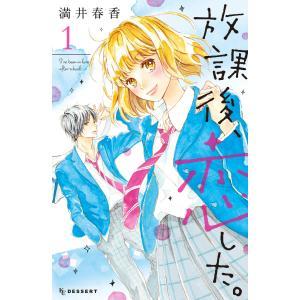 放課後、恋した。 (全巻) 電子書籍版 / 満井春香|ebookjapan