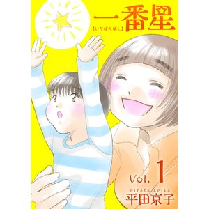 【初回50%OFFクーポン】一番星 (1〜5巻セット) 電子書籍版 / 平田京子|ebookjapan