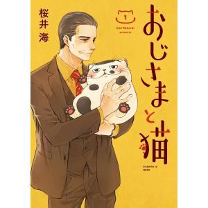 【初回50%OFFクーポン】おじさまと猫 (1〜5巻セット) 電子書籍版 / 桜井海|ebookjapan