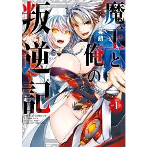 魔王と俺の叛逆記 (1〜5巻セット) 電子書籍版 / 吉川英朗|ebookjapan
