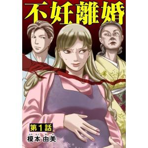 【初回50%OFFクーポン】不妊離婚 (1〜5巻セット) 電子書籍版 / 榎本由美 ebookjapan