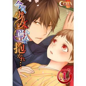 今宵、少女は獣に抱かれ…【フルカラー】 (全巻) 電子書籍版 / COTA|ebookjapan