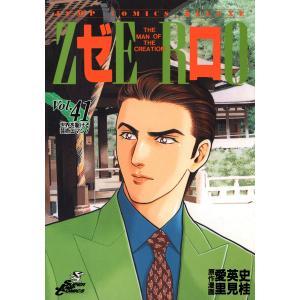 ゼロ THE MAN OF THE CREATION (41〜45巻セット) 電子書籍版 / 原作:愛英史 漫画:里見桂|ebookjapan