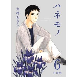 ハネモノ 分冊版 (6〜10巻セット) 電子書籍版 / 大林あきら|ebookjapan