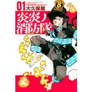 炎炎ノ消防隊 (1〜23巻セット) 電子書籍版 / 大久保篤|ebookjapan