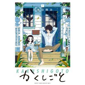 かくしごと (全巻) 電子書籍版 / 久米田康治|ebookjapan