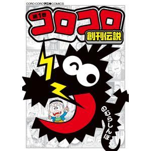 コロコロ創刊伝説 (1〜5巻セット) 電子書籍版 / のむらしんぼ|ebookjapan