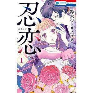 【初回50%OFFクーポン】忍恋 (全巻) 電子書籍版 / 鈴木ジュリエッタ|ebookjapan
