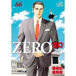 ゼロ THE MAN OF THE CREATION (66〜70巻セット) 電子書籍版 / 原作:愛英史 漫画:里見桂|ebookjapan