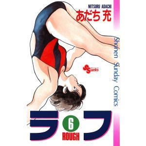 ラフ (6〜10巻セット) 電子書籍版 / あだち充|ebookjapan