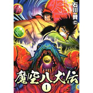 魔空八犬伝 (全巻) 電子書籍版 / 石川賢|ebookjapan