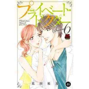 プライベート・ドクター (46〜50巻セット) 電子書籍版 / 花田祐実|ebookjapan