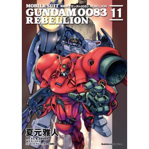 【初回50%OFFクーポン】機動戦士ガンダム0083 REBELLION (11〜15巻セット) 電子書籍版|ebookjapan