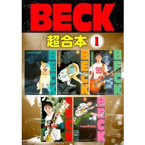 BECK 超合本版 (全巻) 電子書籍版 / ハロルド作石|ebookjapan