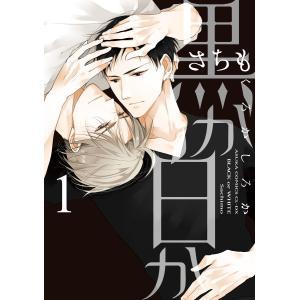 黒か白か (1〜5巻セット) 電子書籍版 / 著者:さちも|ebookjapan