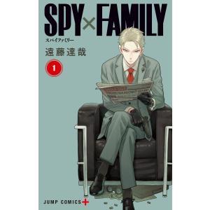 【初回50%OFFクーポン】SPY×FAMILY (1〜5巻セット) 電子書籍版 / 遠藤達哉|ebookjapan