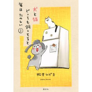 【初回50%OFFクーポン】犬と猫どっちも飼ってると毎日たのしい (1〜5巻セット) 電子書籍版 / 松本ひで吉|ebookjapan