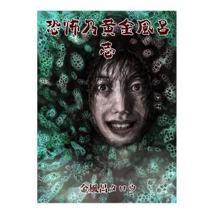 恐怖乃黄金風呂 (1〜5巻セット) 電子書籍版 / 金風呂タロウ ebookjapan