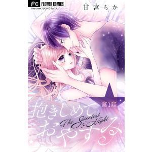 抱きしめておやすみ【マイクロ】 (全巻) 電子書籍版 / 甘宮ちか ebookjapan