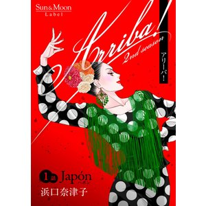 Arriba! 2nd season【単話版】 (1〜5巻セット) 電子書籍版 / 浜口奈津子|ebookjapan